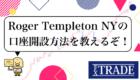 Roger Templeton NYとは?自動売買からFXでの口座開設方法について解説!