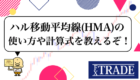 ハル移動平均線(HMA)インジケーターとは?特徴、使い方や計算式から攻略手法を解説!