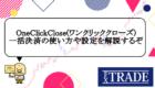 OneClickClose(ワンクリッククローズ)一括決済MT4/MT5インジの使い方や設定を解説!